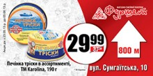 Special discount for tasty Cod liver in May
