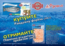 Are there anybody, who doesn't like to get presents? What about tasty and extremely useful present – north-athlantic shrimps TM Karolina?